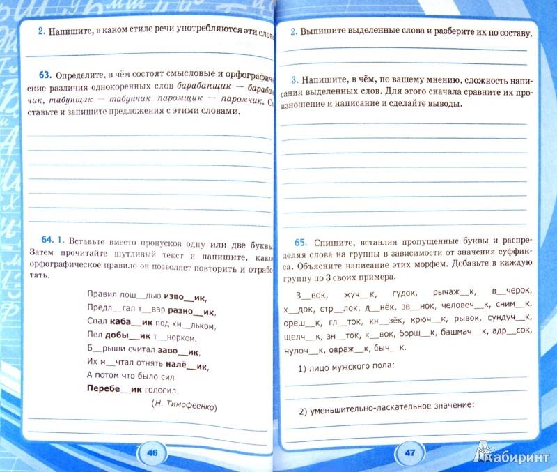 рабочим русский 5 решебник язык по тетрадям класс