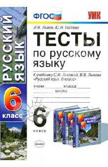 В в львова русский язык 6 класс фгос