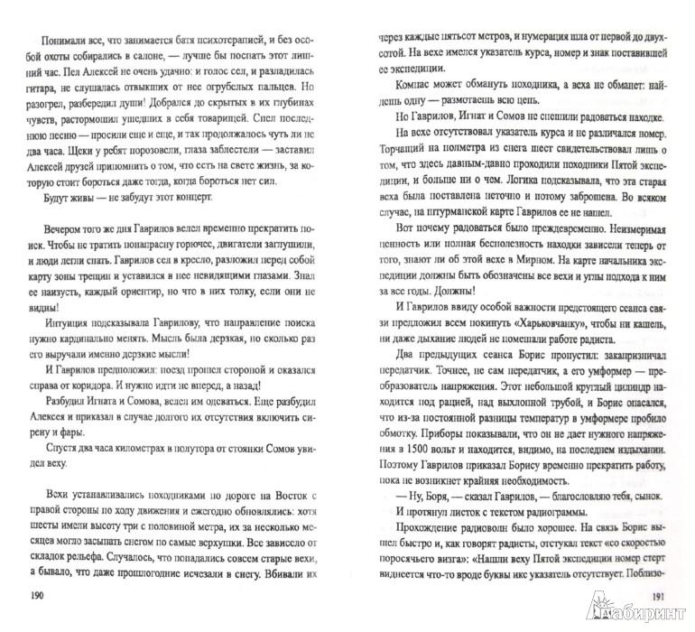 Иллюстрация 1 из 6 для Семьдесят два градуса ниже нуля - Владимир Санин | Лабиринт - книги. Источник: Лабиринт