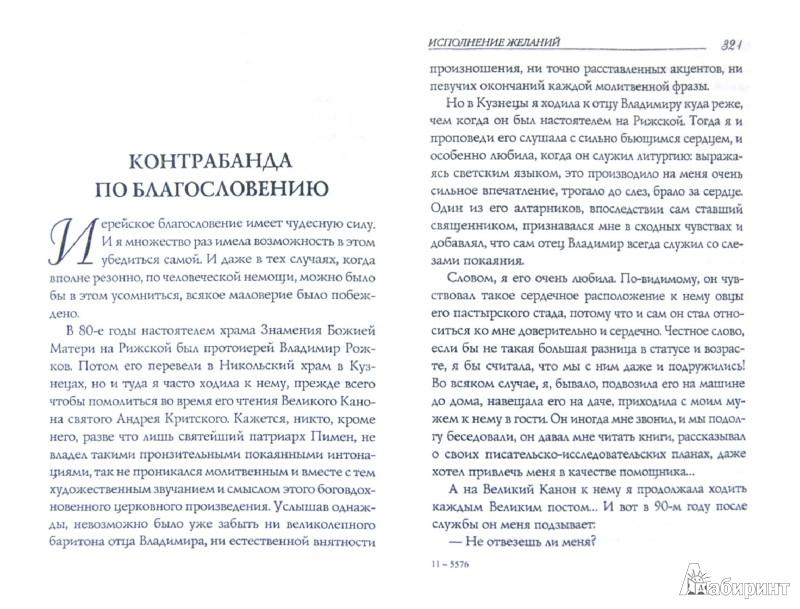 Иллюстрация 1 из 8 для Исполнение желаний. Чудесные истории - Олеся Николаева   Лабиринт - книги. Источник: Лабиринт