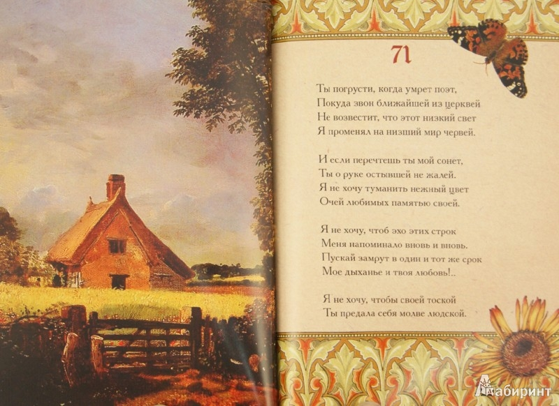 Иллюстрация 1 из 13 для книги сонеты в
