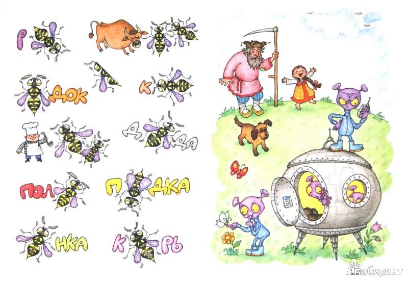 Иллюстрация 1 из 8 для Занимательная логика. Ребусы. Природа - Савушкин, Соловьева | Лабиринт - книги. Источник: Лабиринт
