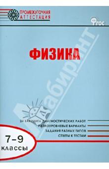 Учебник По Физике Жданов Онлайн