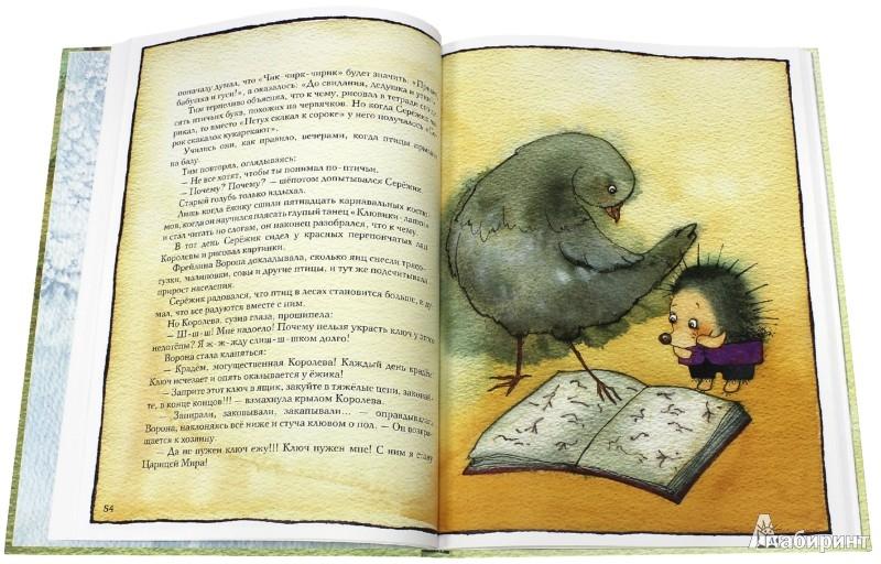 Иллюстрация 1 из 157 для Серёжик - Елена Ракитина | Лабиринт - книги. Источник: Лабиринт
