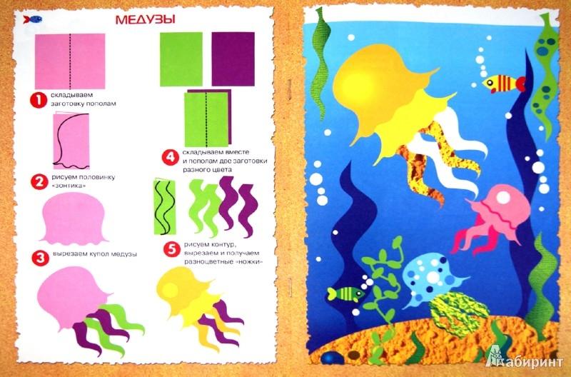 Иллюстрация 1 из 18 для По морям, по волнам! Аппликация из цветной бумаги - Ирина Лыкова | Лабиринт - книги. Источник: Лабиринт