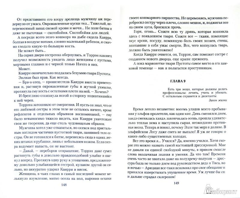 Иллюстрация 1 из 9 для Тьма древнего леса - Александра Христова   Лабиринт - книги. Источник: Лабиринт
