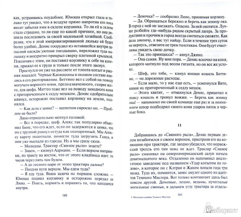 Иллюстрация 1 из 10 для Последняя ошибка Темного Мастера - Шелонин, Баженов   Лабиринт - книги. Источник: Лабиринт