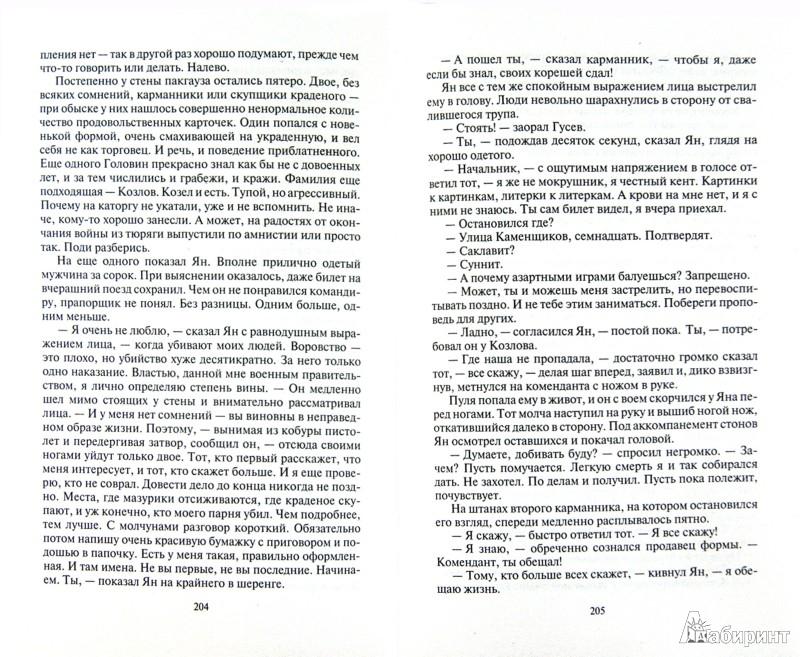 Иллюстрация 1 из 33 для Мусульманская Русь. Восток - Марик Лернер   Лабиринт - книги. Источник: Лабиринт
