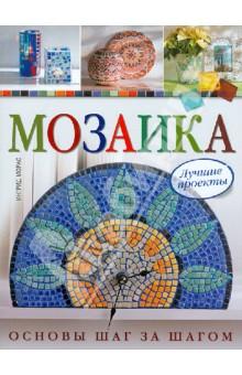 Мозаика: ЛУчшие проекты. Основы шаг за шагом