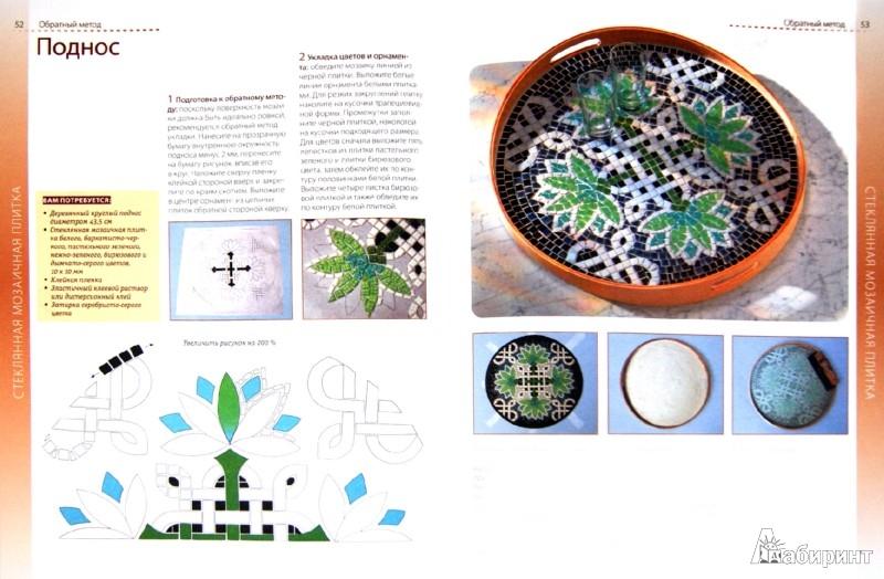 Иллюстрация 1 из 8 для Мозаика: ЛУчшие проекты. Основы шаг за шагом - Ингрид Морас   Лабиринт - книги. Источник: Лабиринт