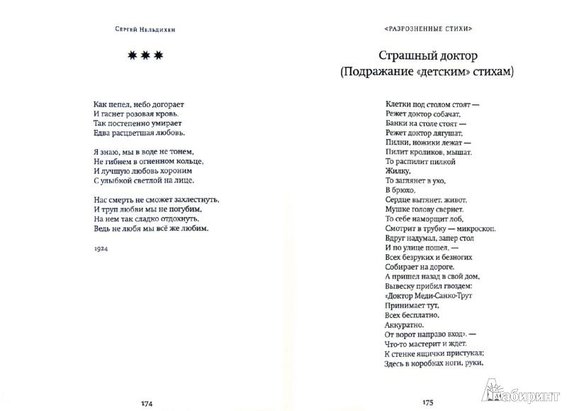Иллюстрация 1 из 5 для Органное многоголосье - Сергей Нельдихен | Лабиринт - книги. Источник: Лабиринт