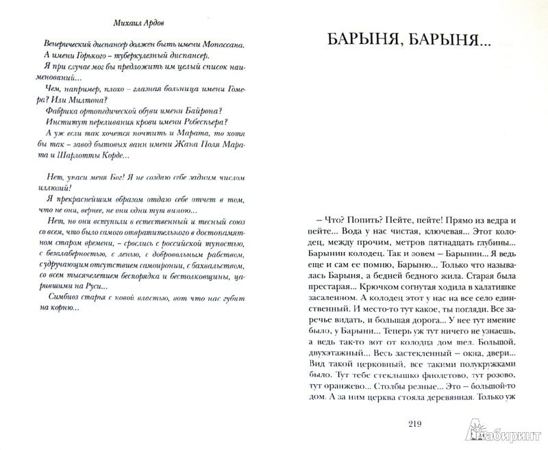 Иллюстрация 1 из 6 для Цистерна - Михаил Ардов | Лабиринт - книги. Источник: Лабиринт