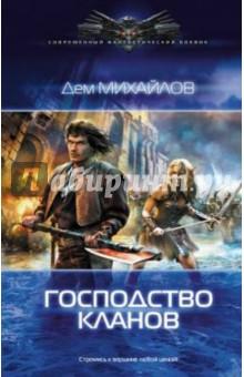Дем Михайлов Господство кланов