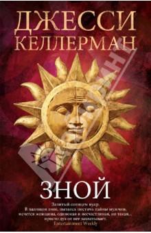 ЗнойКриминальный зарубежный детектив<br>Джесси Келлерман, автор Гения и Философа, предлагает читателю новую игру - на сей раз свой детектив он выстраивает на кастанедовской эзотерике, облекая его в оболочку классического американского жанра роуд-муви. <br>Затягивающий в ловушки, приманивающий миражами, палящий солнцем и как всегда абсолютно неожиданный - таков новый роман Джесси Келлермана. <br>Скромная и застенчивая Глория ведет тихую и неприметную жизнь в сверкающем огнями Лос-Анджелесе, существование ее сосредоточено вокруг работы и босса Карла. Глория - правая рука Карла, она назубок знает все его привычки, она понимает его с полуслова, она ненавязчиво обожает его. И не представляет себе иной жизни - без работы и без Карла. Но однажды Карл исчезает. Не оставив ни единого следа. И до его исчезновения дело есть только Глории. Так начинается ее странное, галлюциногенное, в духе Карлоса Кастанеды, путешествие в неизвестность, в таинственный и странный мир умерших, раскинувшийся посередине знойной мексиканской пустыни. Глория перестает понимать, где заканчивается реальность и начинаются иллюзии, она полностью растворяется в жарком мареве, готовая ко всему, самому необычному. И необычное не заставляет себя ждать…<br>