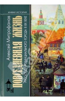 Повседневная жизнь русского провинциального города в XIX веке: пореформенный период