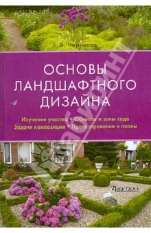 Черняева Екатерина Вадимовна Основы ландшафтного дизайна