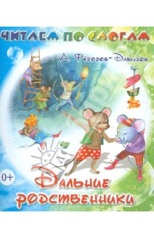 Федоров-Давыдов Александр Александрович Дальние родственники
