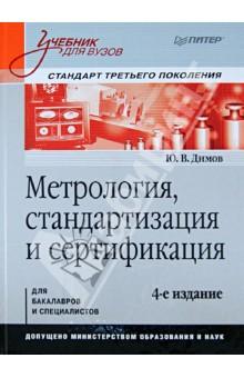 Метрология, стандартизация и сертификация. Учебник для вузов