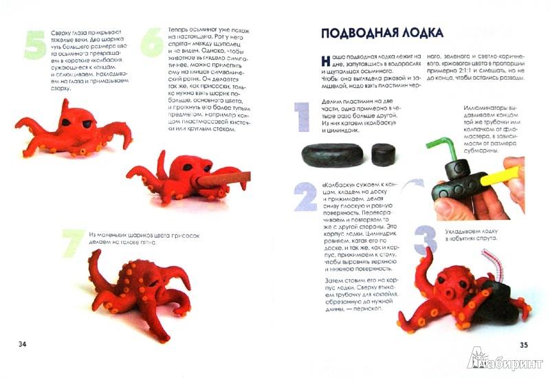 Иллюстрация 1 из 40 для Пластилиновый аквариум. Лепим из плавающего пластилина - Елена Другова | Лабиринт - книги. Источник: Лабиринт