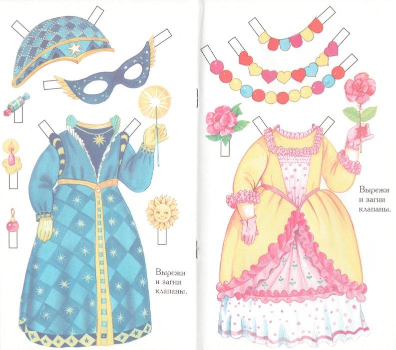 Иллюстрация 1 из 11 для Маленькие модницы. Анюта | Лабиринт - игрушки. Источник: Лабиринт