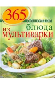 365 рецептов. Блюда из мультиварки