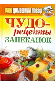 Ваш домашний повар. Чудо-рецепты запеканокОбщие сборники рецептов<br>Запеканка - уникальное блюдо. Оно и вкусное, и сытное, подойдет и для повседневного стола, и для праздничного, и на завтрак, и на обед, и на ужин. В этой книге вы найдете лучшие рецепты самых разнообразных запеканок - мясных, овощных, рыбных, крупяных, сладких и даже фруктовых.<br>Составитель: С.П.Кашин.<br>