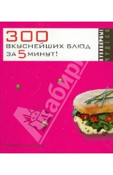 300 вкуснейших блюд за 5 минут!