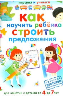 Николаев Александр Как научить ребенка строить предложения. Для занятий с детьми от 4 до 7 лет
