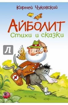 Чуковский Корней Иванович Айболит. Стихи и сказки