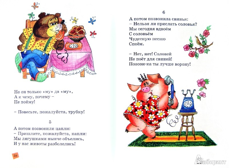 Иллюстрация 1 из 4 для Айболит. Стихи и сказки - Корней Чуковский | Лабиринт - книги. Источник: Лабиринт
