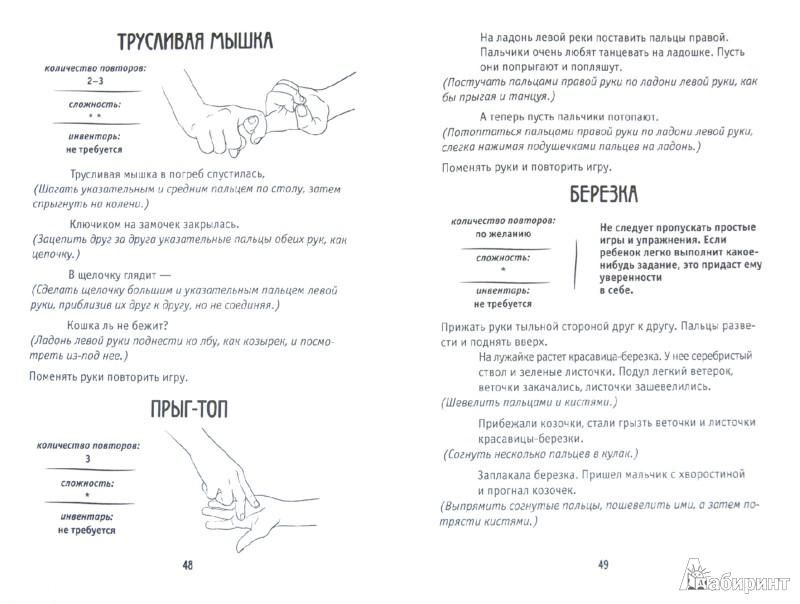 Иллюстрация 1 из 14 для Пальчиковые игры - Александр Николаев | Лабиринт - книги. Источник: Лабиринт