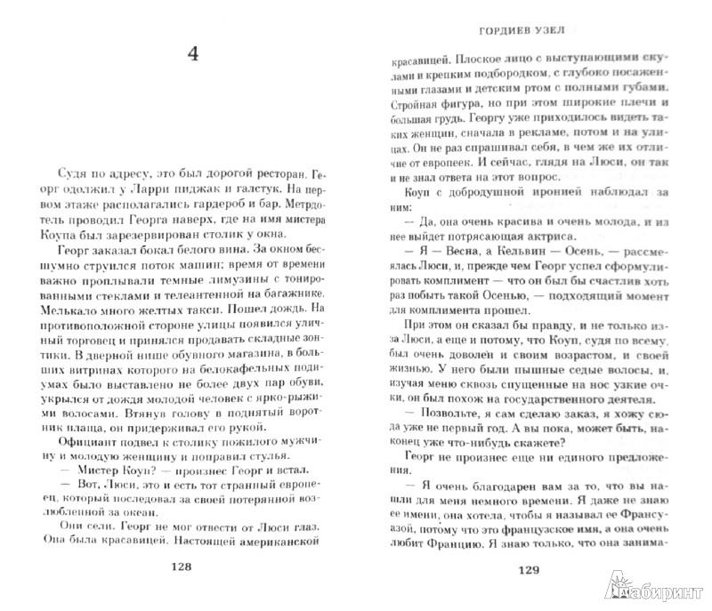 Иллюстрация 1 из 12 для Гордиев узел - Бернхард Шлинк | Лабиринт - книги. Источник: Лабиринт