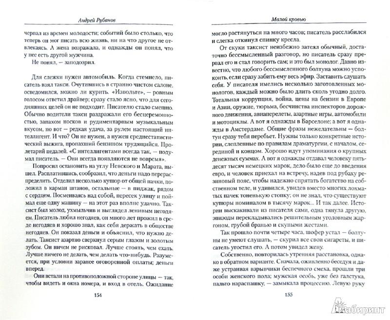 Иллюстрация 1 из 10 для Петербург-нуар - Кивинов, Носов, Левенталь | Лабиринт - книги. Источник: Лабиринт