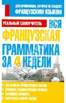 Матвеев Сергей Александрович Вся французская грамматика за 4 недели