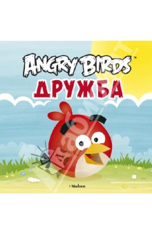 Angry Birds. Дружба