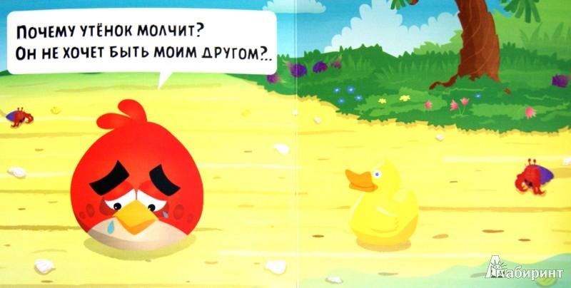 Иллюстрация 1 из 16 для Angry Birds. Дружба   Лабиринт - книги. Источник: Лабиринт
