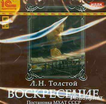 Иллюстрация 1 из 2 для Воскресение (CDmp3) - Лев Толстой | Лабиринт - аудио. Источник: Лабиринт