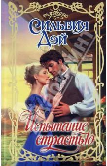 Испытание страстьюИсторический сентиментальный роман<br>Семь лет Джессика Шеффилд, тосковавшая в благопристойном, но безрадостном браке, втайне мечтала о красавце и повесе Алистэре Колфилде.<br>Но теперь она овдовела, и ничто не может помешать ей стать тайной любовницей мужчины, который когда-то оставил неизгладимый след в ее сердце и по-прежнему правит ее самыми прекрасными и грешными мечтами.<br>Однако Колфилд, уставший от случайных связей, отнюдь не намерен довольствоваться ролью любовника…<br>