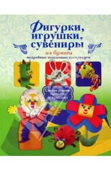 Фигурки, игрушки, сувениры из бумаги. Подробные пошаговые инструкции