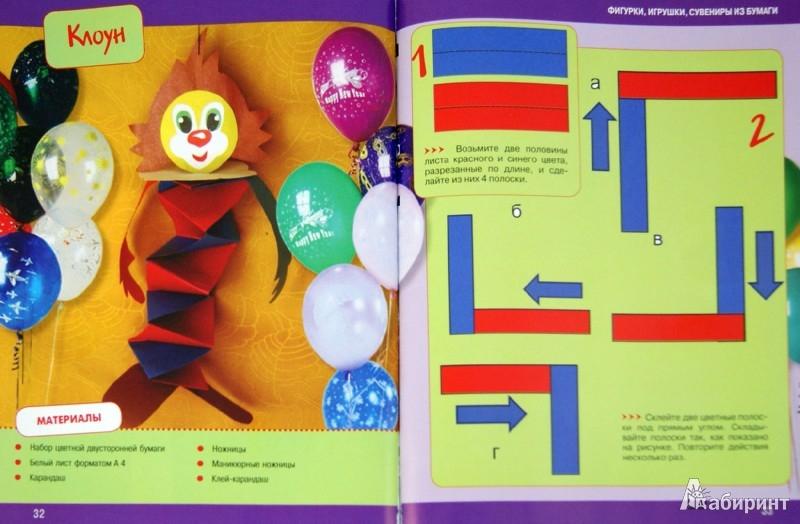 Иллюстрация 1 из 17 для Фигурки, игрушки, сувениры из бумаги. Подробные пошаговые инструкции - Юлия Денцова   Лабиринт - книги. Источник: Лабиринт