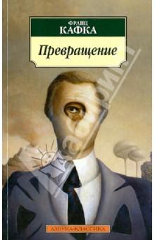 Превращение: Рассказы, афоризмы, Кафка Франц