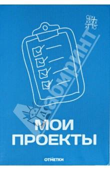 """Блокнот """"Мои проекты"""" (В-853)"""