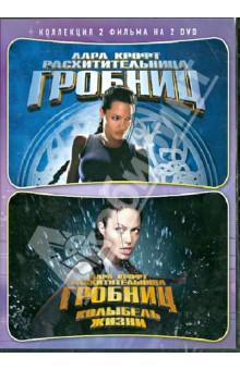 Лара Крофт: дилогия (2 DVD)