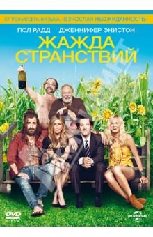 Уэйн Дэвид Жажда странствий (DVD)