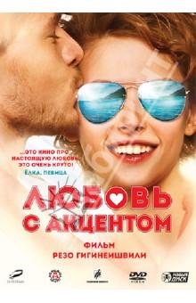 Гигинеишвили Резо Любовь с акцентом (DVD)