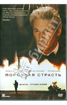 Джареки Николас Порочная страсть (DVD)
