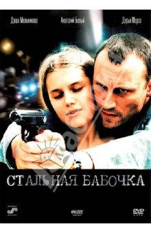 Давлетьяров Ренат Стальная бабочка (DVD)