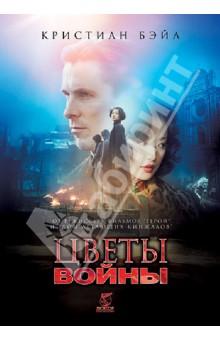 Имоу Чжан Цветы войны (DVD)