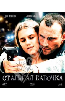 Давлетьяров Ренат Стальная бабочка (Blu-Ray)