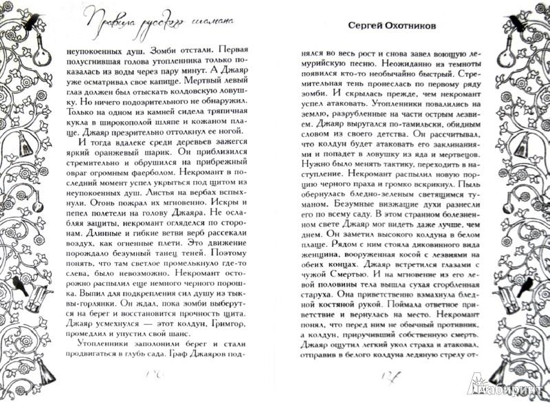 Иллюстрация 1 из 8 для Правила русского шамана - Сергей Охотников | Лабиринт - книги. Источник: Лабиринт